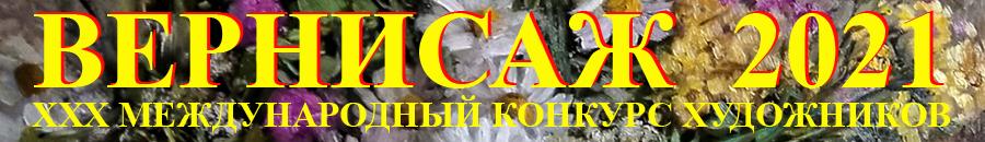 Конкурс художников ВЕРНИСАЖ 2021 на Art-Salon.ru